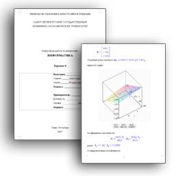 Примеры Курсовая задачи чертежи расчеты Компания ПОЛЮС Отчет по преддипломной практике Контрольная работа Информатика
